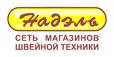 Магазин НАДЭЛЬ