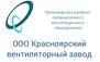 Красноярский вентиляторный завод, ООО