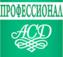 Профессионал-АСД, ООО