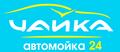 Автомойка ЧАЙКА 24, ИП