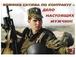 Пункт (отбора на военную службу по контракту), Гос