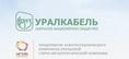 Уралкабель, АО