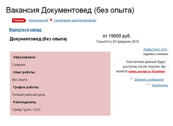 Как привлечь работодателей к публикации вакансий на сайте подать объявление ремонт квартир в санкт-петербурге